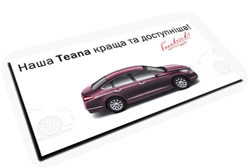 """POS матріали для """"Nissan"""" (2008 - 2010) #2"""