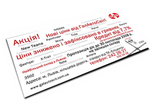 "POS материалы для ""Nissan"" (2008 - 2010) #3"