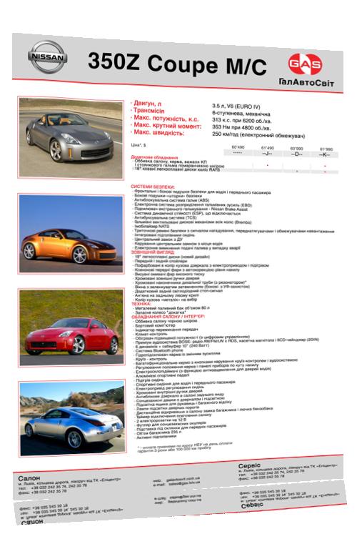 """POS матріали для """"Nissan"""" (2008 - 2010) #6"""