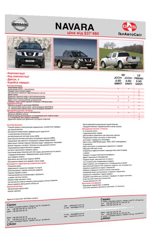 """POS матріали для """"Nissan"""" (2008 - 2010) #5"""