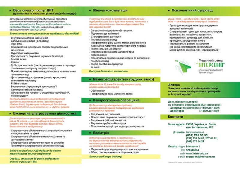 "POS матеріали для ""Intersono"" (2011-2012) #7"