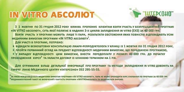 "POS материалы для ""Intersono"" (2011-2012) #1"