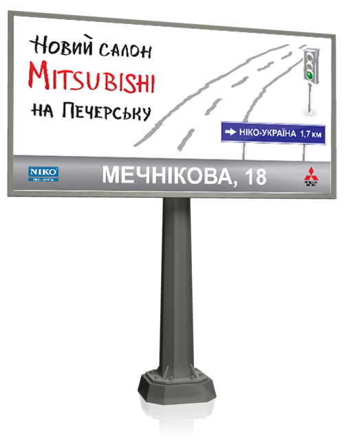POS materials for Mitsubishi (2010-2011) #1