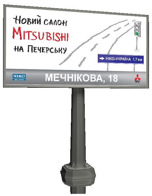 POS материалы для Mitsubishi (2010-2011) #1