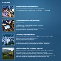 """Веб-сайт """"РадіоШкола"""" #3"""