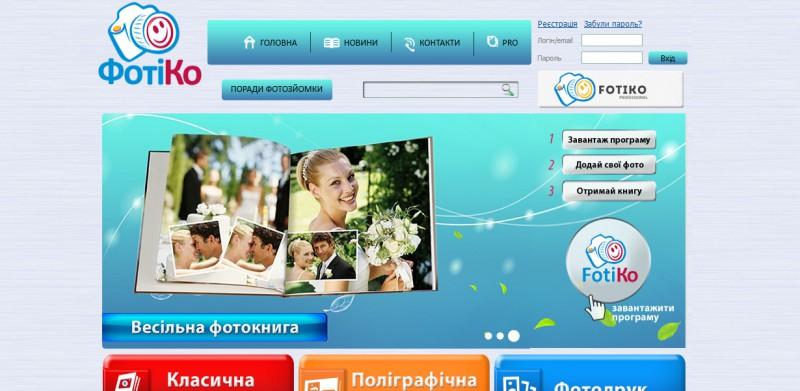 Сайт ФотіКо #4