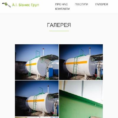 """Landing page """"А. И. Бизнес Групп"""" #4"""