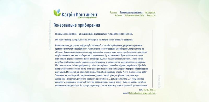 """Сайт """"Катрін Континет"""" #4"""