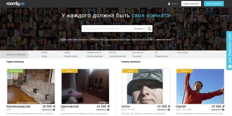 "Веб портал ""Roomly.ru"" #4"