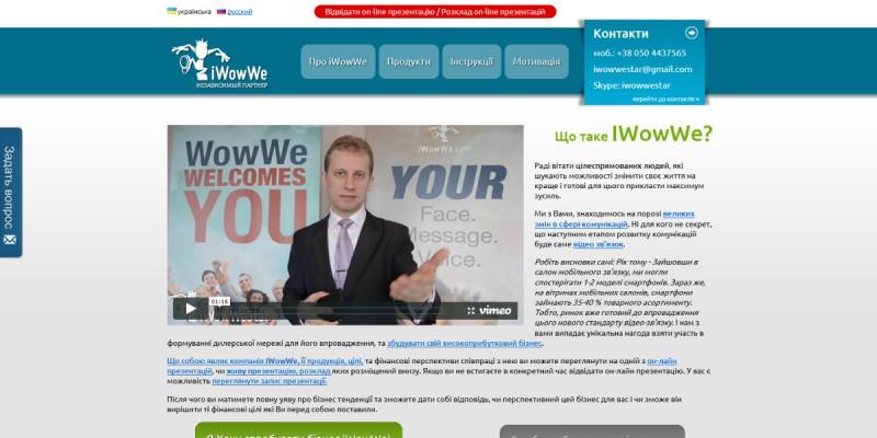 Офіційний сайт команди iWowWeStar #3