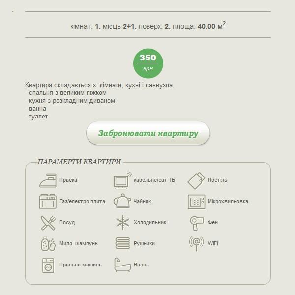 """Сайт """"Як вдома"""" #3"""