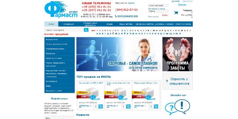 """Online store """"Pharmacies Pharmaciti"""" #2"""