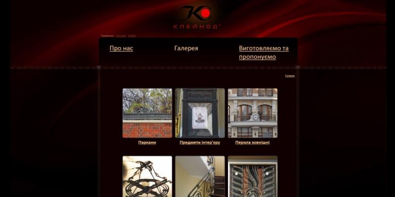 """Website """"Kleynod"""" #1"""
