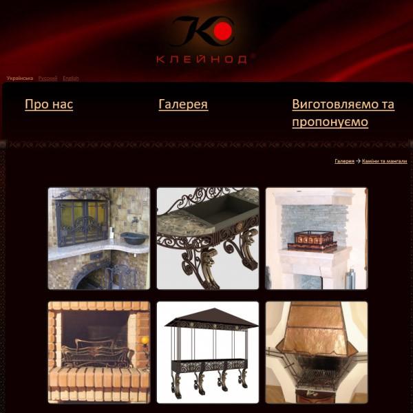 """Website """"Kleynod"""" #2"""