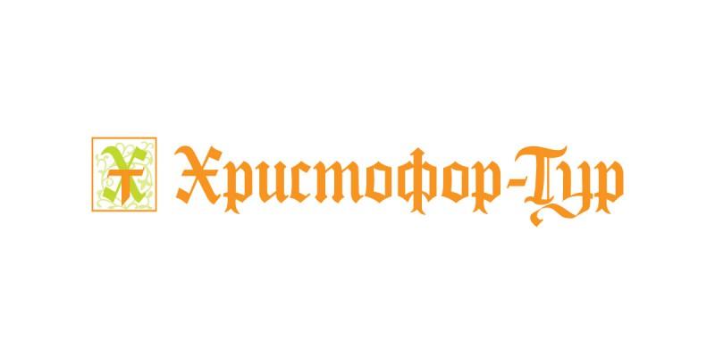 Логотип «Христофор-Тур» #2