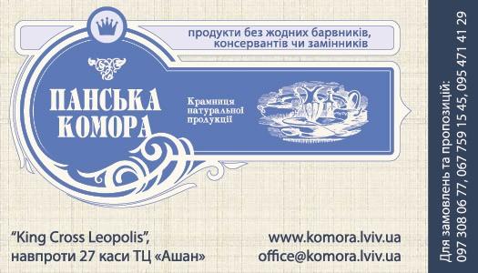 Лого та візитка для «Панська Комора» #2