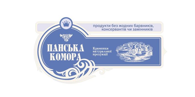 Лого та візитка для «Панська Комора» #1
