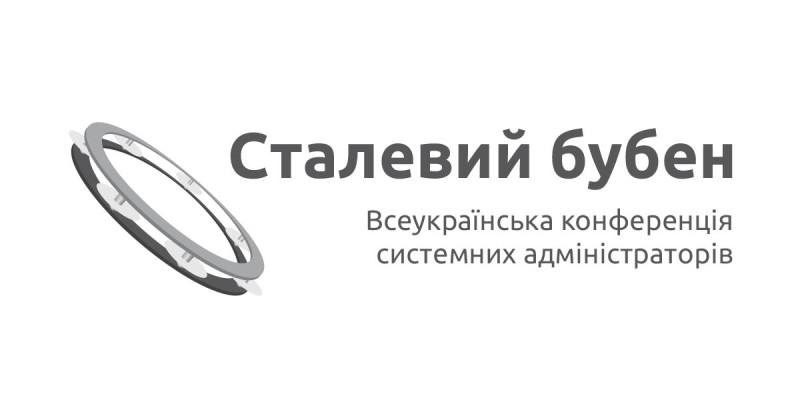 Логотип всеукраїнської конференції системних адміністраторів «Сталевий бубен» #1